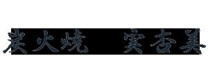 【公式】炭火焼実杏美