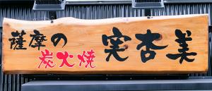 薩摩の炭火焼 実杏美です