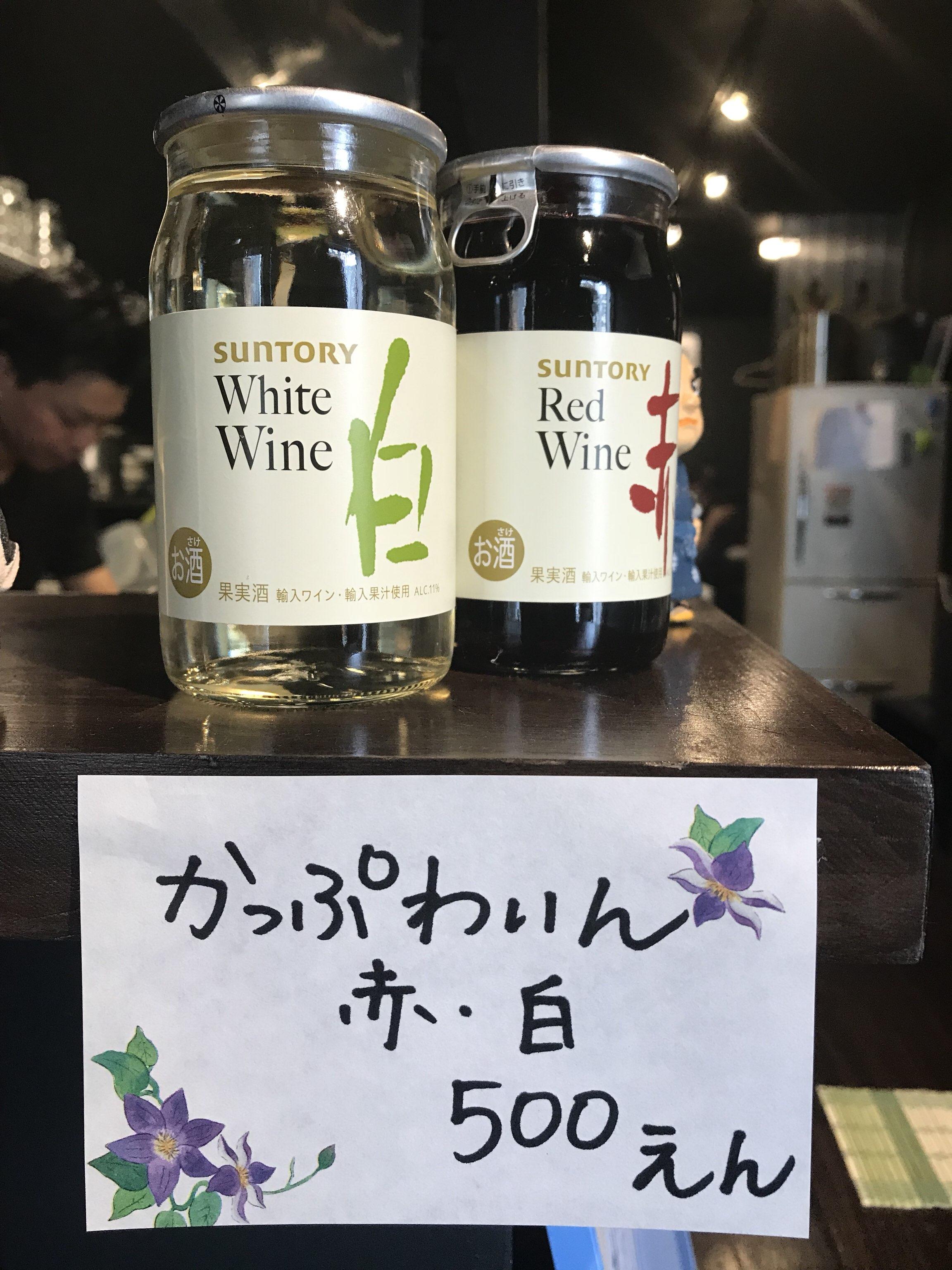 実杏美ではカップワインも御座います